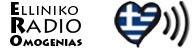 logo ραδιοφωνικού σταθμού E.R.O Radio 1