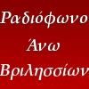 logo ραδιοφωνικού σταθμού Άνω Βριλήσσια web radio