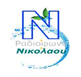 logo ραδιοφωνικού σταθμού Νικολάου Ράδιο