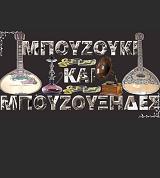 logo ραδιοφωνικού σταθμού Ράδιο Μπουζούκι
