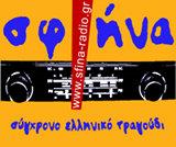 logo ραδιοφωνικού σταθμού Sfina-radio