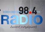 logo ραδιοφωνικού σταθμού Radio