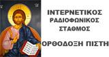 logo ραδιοφωνικού σταθμού Ορθόδοξη Πίστη