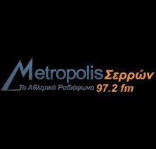 logo ραδιοφωνικού σταθμού Αθλητικό Metropolis Σερρών