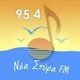 logo ραδιοφωνικού σταθμού Νέα Στύρα