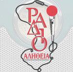 logo ραδιοφωνικού σταθμού Ράδιο Αλήθεια
