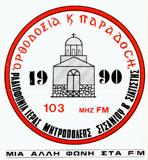 logo ραδιοφωνικού σταθμού Ορθοδοξία και Παράδοση
