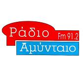 logo ραδιοφωνικού σταθμού Ράδιο Αμύνταιο