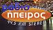 logo ραδιοφωνικού σταθμού Ράδιο Ηπειρος
