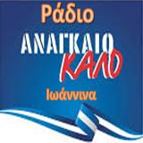 logo ραδιοφωνικού σταθμού Ράδιο Αναγκαίο Καλό