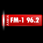 logo ραδιοφωνικού σταθμού Λαμία FM1