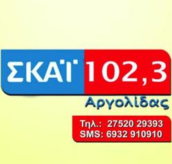 logo ραδιοφωνικού σταθμού ΣΚΑΙ Αργολίδας