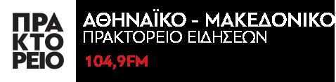 logo ραδιοφωνικού σταθμού Πρακτορείο