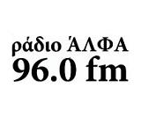 logo ραδιοφωνικού σταθμού Ραδιο Αλφα