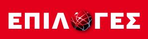 logo ραδιοφωνικού σταθμού Ράδιο Επιλογές