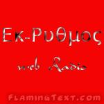 logo ραδιοφωνικού σταθμού Εκ-Ρυθμος