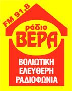 logo ραδιοφωνικού σταθμού Ράδιο Βέρα