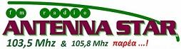 logo ραδιοφωνικού σταθμού Αντέννα Σταρ