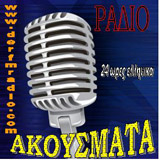 logo ραδιοφωνικού σταθμού ΡΑΔΙΟ ΑΚΟΥΣΜΑΤΑ